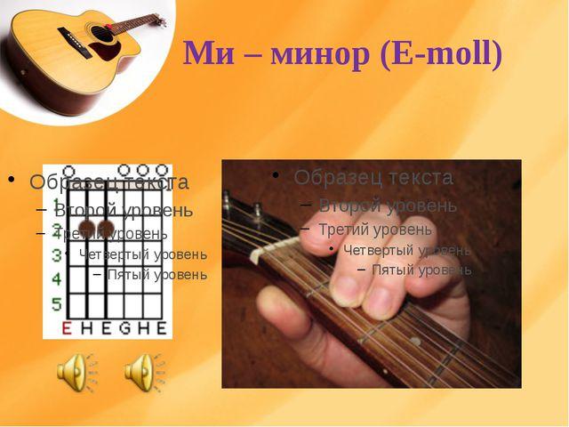 Ми – минор (E-moll)