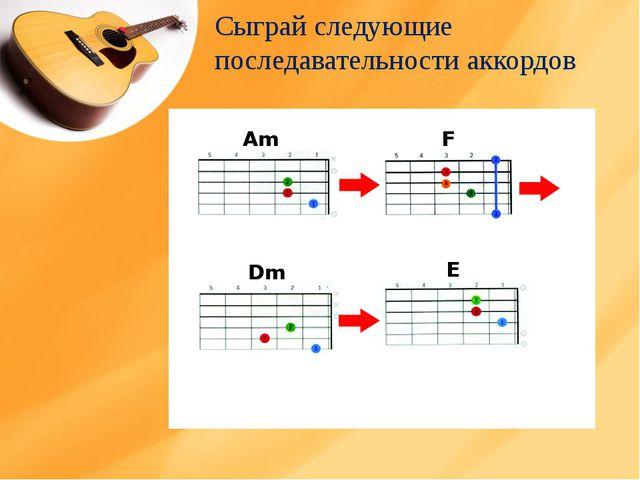 Сыграй следующие последавательности аккордов