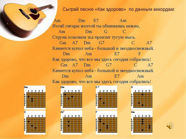 Am        Dm E7 Am Изгиб гитары желтой ты обн...