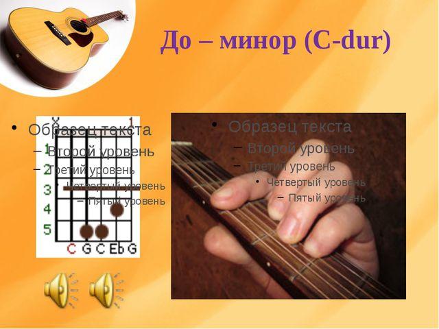 До – минор (C-dur)