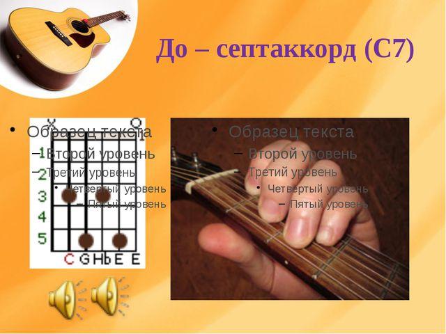 До – септаккорд (C7)