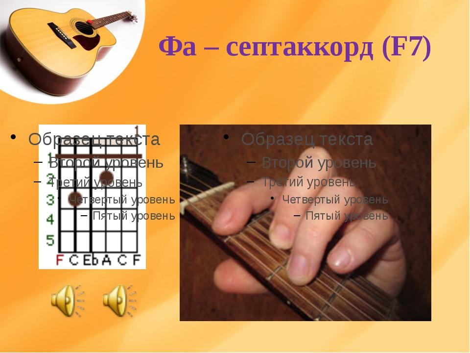 Фа – септаккорд (F7)