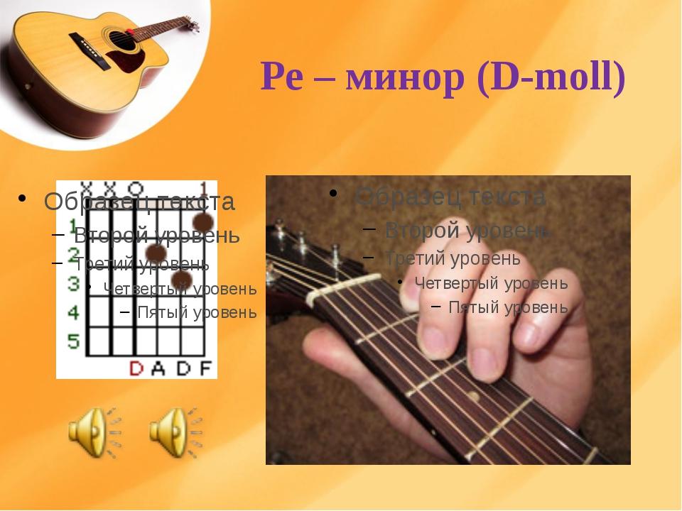 Ре – минор (D-moll)