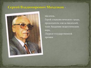 писатель, Герой социалистического труда, председатель союза писателей, член А