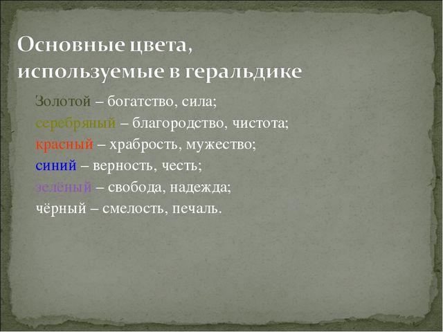 Золотой – богатство, сила; серебряный – благородство, чистота; красный – хра...