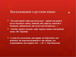 Высказывания о русском языке: «Русский народ создал русский язык – яркий, как