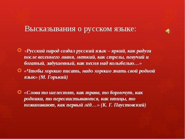Высказывания о русском языке: «Русский народ создал русский язык – яркий, как...