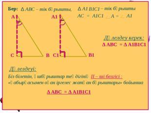 Бер: В А ∆ А1 С С1 В1 АС = А1С1 Біз білетін, үшбұрыштар теңдігінің ІІ – ші б