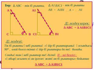 Бер: В А ∆ А1 С С1 В1 АВ = А1В1 Тік бұрышты үшбұрыштың сүйір бұрыштарының қо