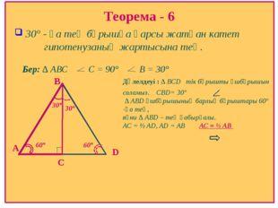 Теорема - 6 30° - қа тең бұрышқа қарсы жатқан катет гипотенузаның жартысына