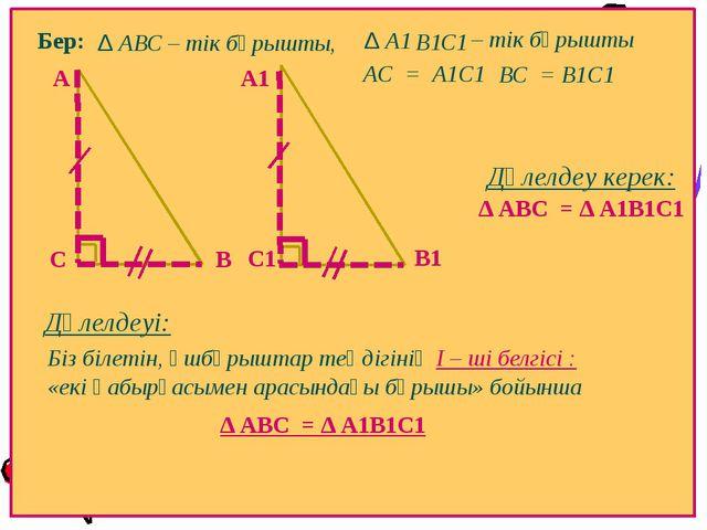 Бер: В А ∆ А1 С С1 В1 АС = А1С1 Біз білетін, үшбұрыштар теңдігінің І – ші бе...