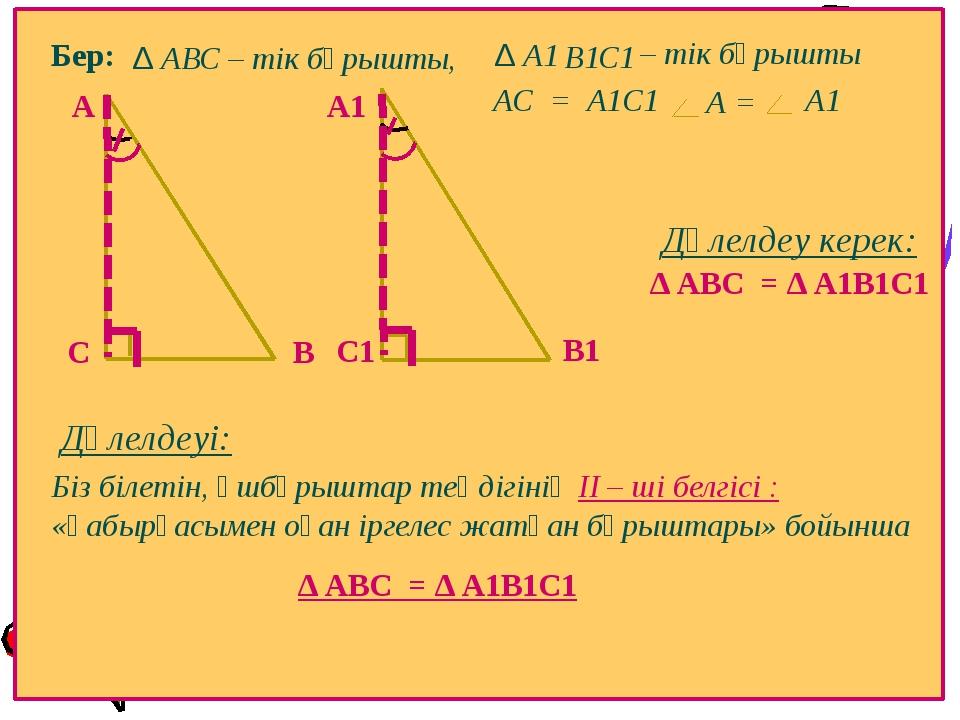 Бер: В А ∆ А1 С С1 В1 АС = А1С1 Біз білетін, үшбұрыштар теңдігінің ІІ – ші б...