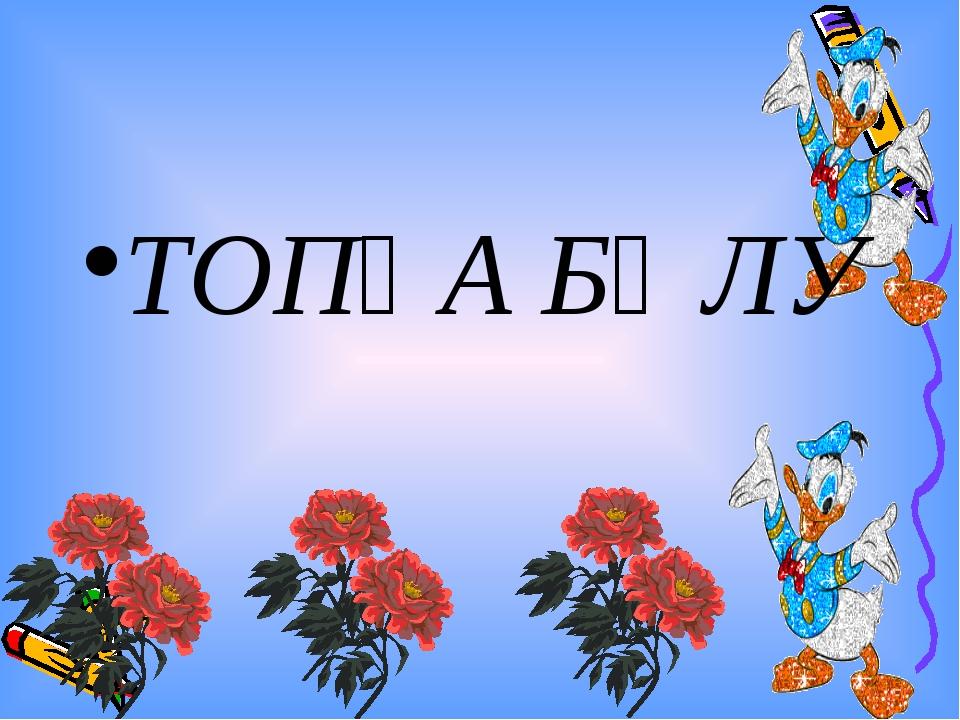ТОПҚА БӨЛУ