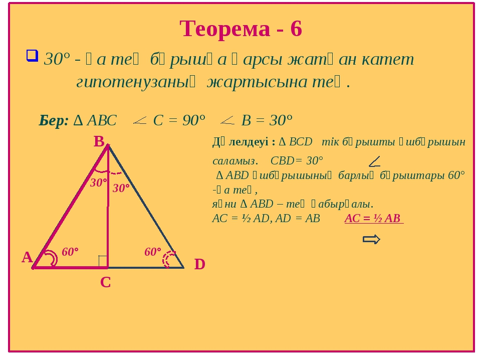 Теорема - 6 30° - қа тең бұрышқа қарсы жатқан катет гипотенузаның жартысына...