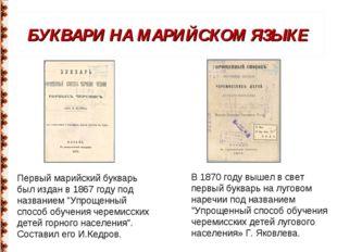 БУКВАРИ НА МАРИЙСКОМ ЯЗЫКЕ В 1870 году вышел в свет первый букварь на луговом