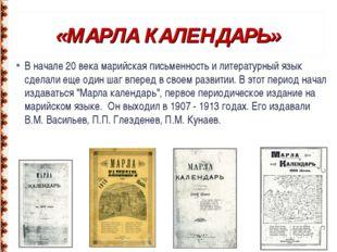 «МАРЛА КАЛЕНДАРЬ» В начале 20 века марийская письменность и литературный язык