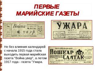 ПЕРВЫЕ МАРИЙСКИЕ ГАЗЕТЫ Не без влияния календарей с начала 1915 года стала вы