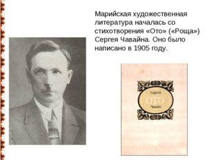 Марийская художественная литература началась со стихотворения «Ото» («Роща»)