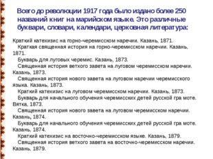 Всего до революции 1917 года было издано более 250 названий книг на марийско