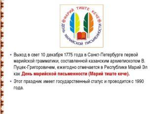 Выход в свет 10 декабря 1775 года в Санкт-Петербурге первой марийской граммат
