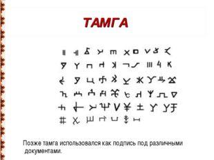 ТАМГА Позже тамга использовался как подпись под различными документами.