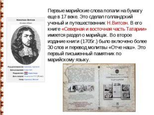 Первые марийские слова попали на бумагу еще в 17 веке. Это сделал голландский