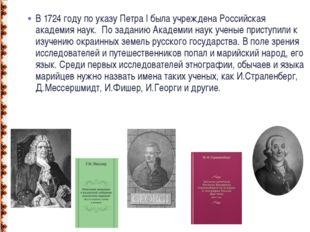 В 1724 году по указу Петра I была учреждена Российская академия наук. По зада