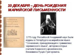 10 ДЕКАБРЯ – ДЕНЬ РОЖДЕНИЯ МАРИЙСКОЙ ПИСЬМЕННОСТИ 1775 году Российской Академ