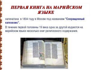 ПЕРВАЯ КНИГА НА МАРИЙСКОМ ЯЗЫКЕ напечатана в 1804 году в Москве под названием