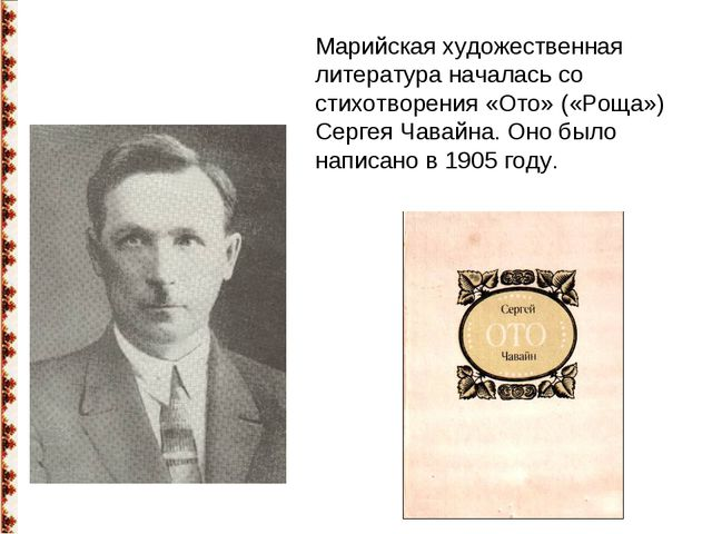 Марийская художественная литература началась со стихотворения «Ото» («Роща»)...