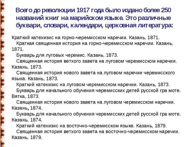Всего до революции 1917 года было издано более 250 названий книг на марийско...