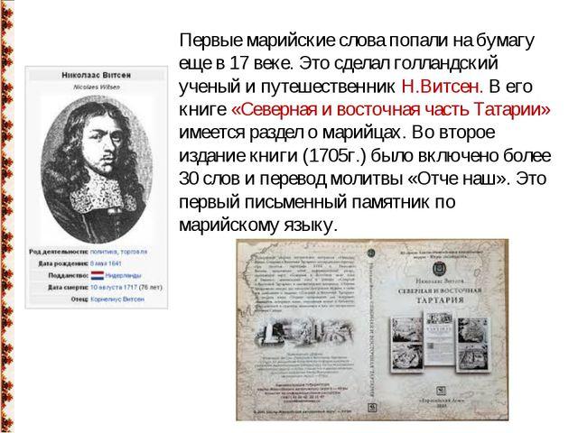 Первые марийские слова попали на бумагу еще в 17 веке. Это сделал голландский...
