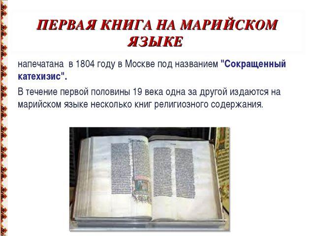 ПЕРВАЯ КНИГА НА МАРИЙСКОМ ЯЗЫКЕ напечатана в 1804 году в Москве под названием...