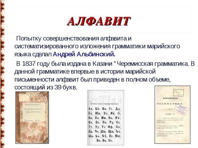 АЛФАВИТ Попытку совершенствования алфавита и систематизированного изложения г...