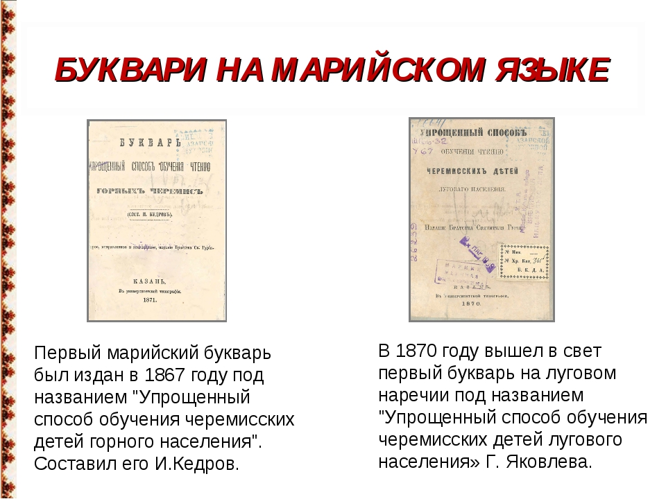 БУКВАРИ НА МАРИЙСКОМ ЯЗЫКЕ В 1870 году вышел в свет первый букварь на луговом...