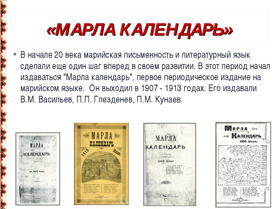 «МАРЛА КАЛЕНДАРЬ» В начале 20 века марийская письменность и литературный язык...