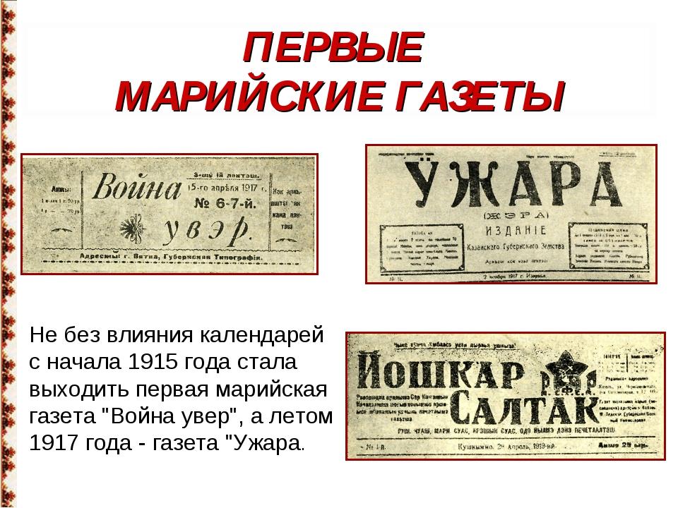 ПЕРВЫЕ МАРИЙСКИЕ ГАЗЕТЫ Не без влияния календарей с начала 1915 года стала вы...