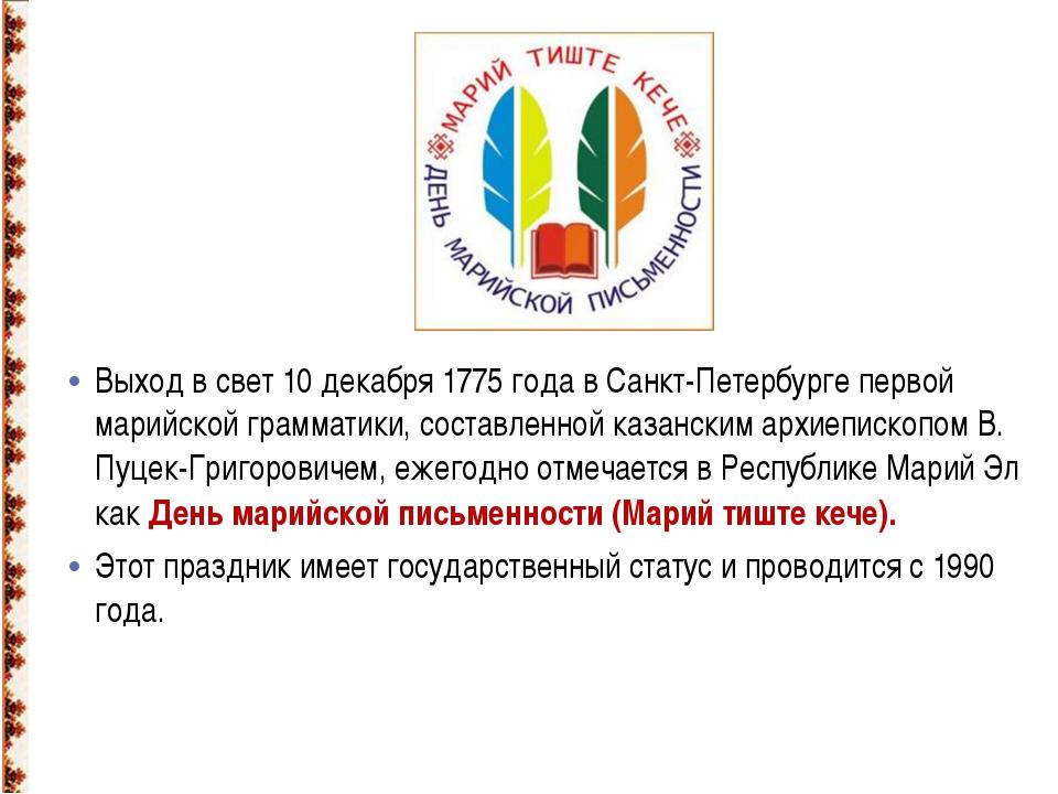 Выход в свет 10 декабря 1775 года в Санкт-Петербурге первой марийской граммат...