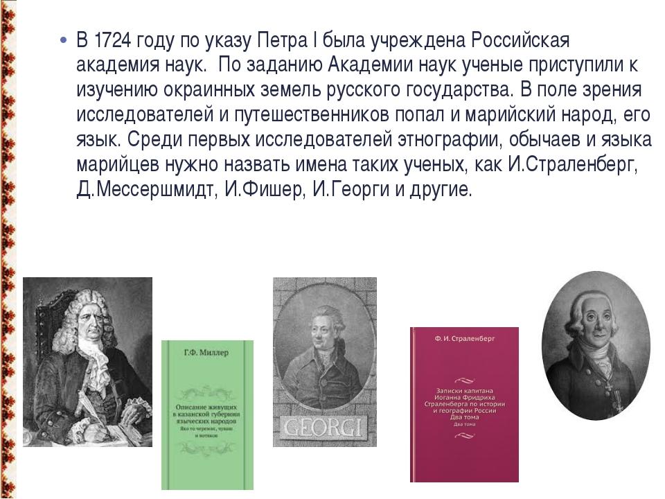 В 1724 году по указу Петра I была учреждена Российская академия наук. По зада...