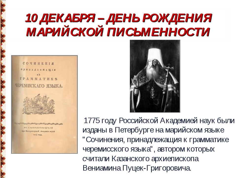 10 ДЕКАБРЯ – ДЕНЬ РОЖДЕНИЯ МАРИЙСКОЙ ПИСЬМЕННОСТИ 1775 году Российской Академ...