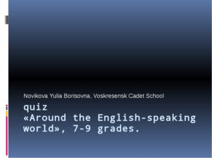 quiz «Around the English-speaking world», 7-9 grades. Novikova Yulia Borisovn