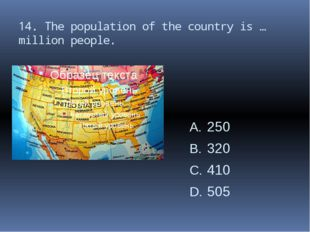 14. The population of the country is … million people. 250 320 410 505