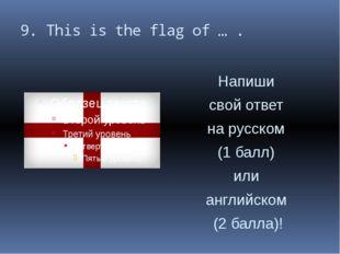 9. This is the flag of … . Напиши свой ответ на русском (1 балл) или английск