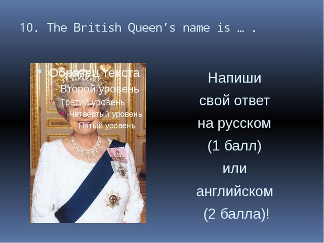 10. The British Queen's name is … . Напиши свой ответ на русском (1 балл) или...