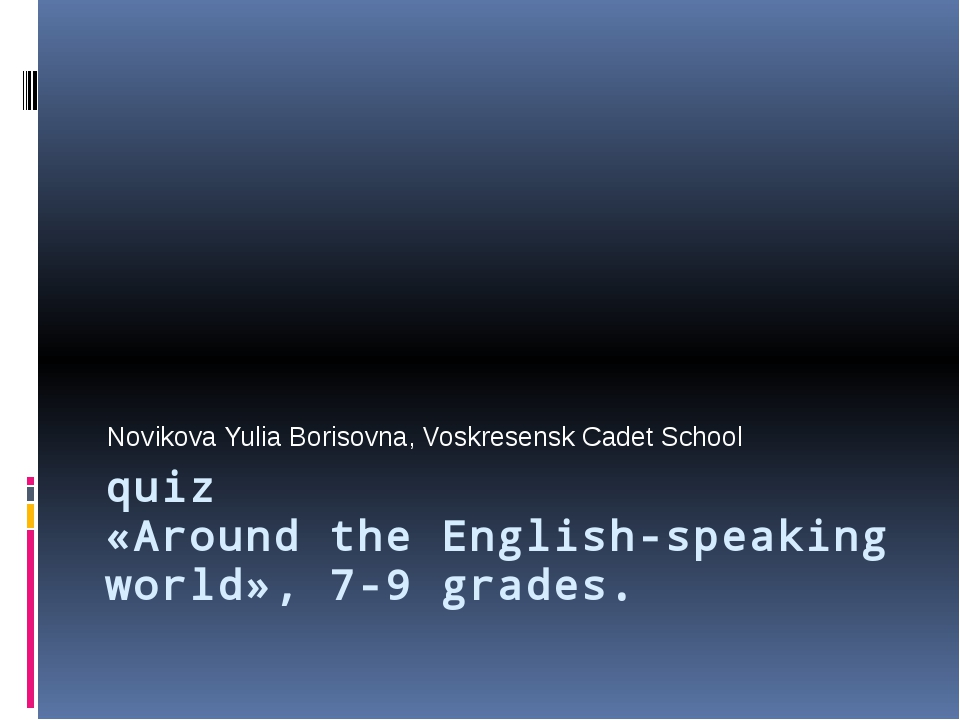 quiz «Around the English-speaking world», 7-9 grades. Novikova Yulia Borisovn...