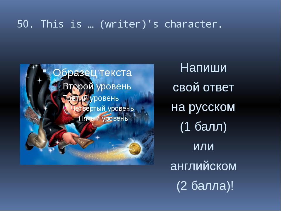 50. This is … (writer)'s character. Напиши свой ответ на русском (1 балл) или...