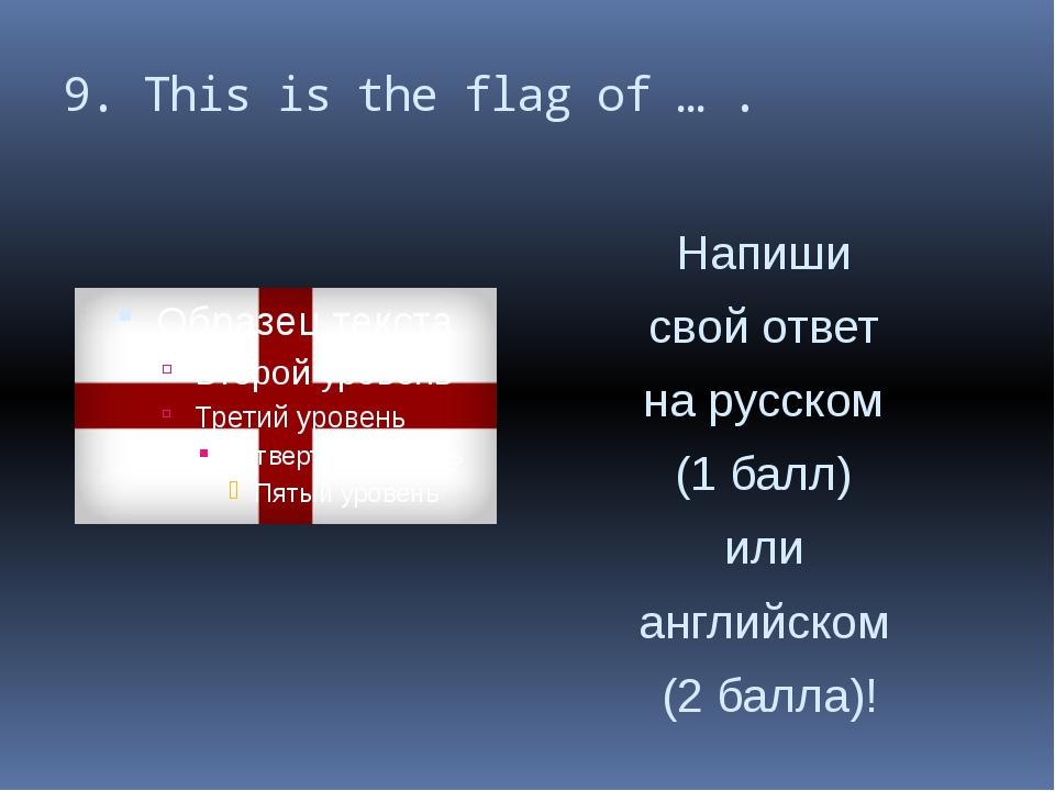 9. This is the flag of … . Напиши свой ответ на русском (1 балл) или английск...