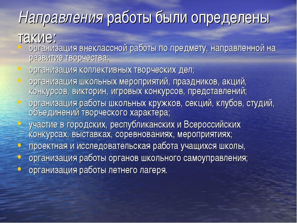 Направления работы были определены такие: организация внеклассной работы по п...