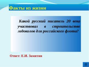 Ответ: Е.И. Замятин Факты из жизни Какой русский писатель 20 века участвова