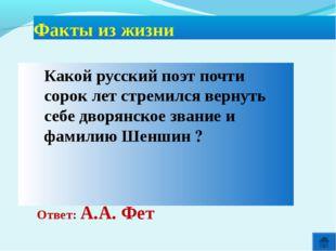 Ответ: А.А. Фет Факты из жизни Какой русский поэт почти сорок лет стремился